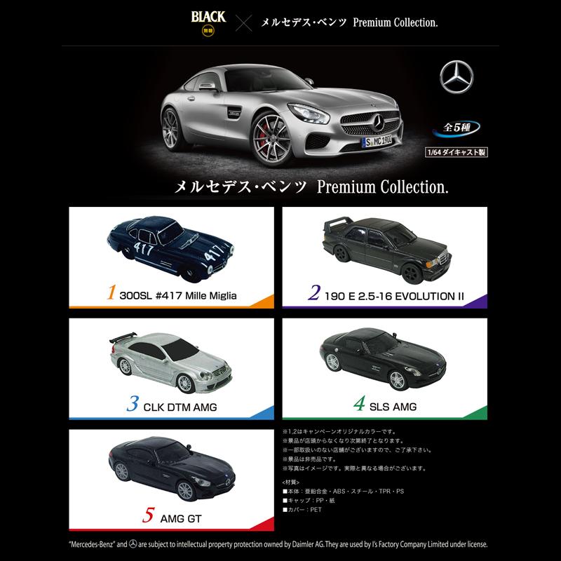 1/64 UCC x Mercedes-Benz Premium Collection 5 Models